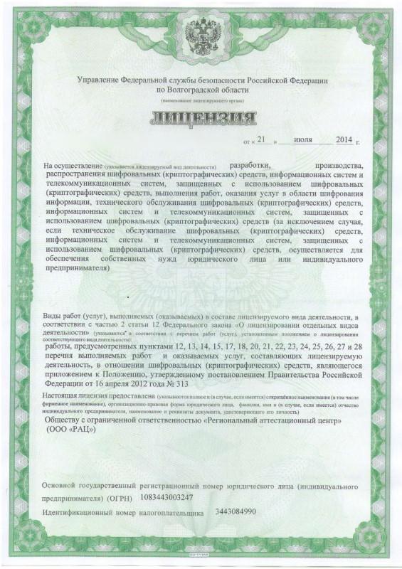 Лицензия ФСБ России