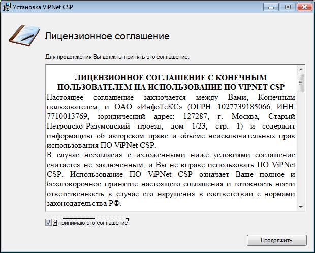 установка ViPNet CSP